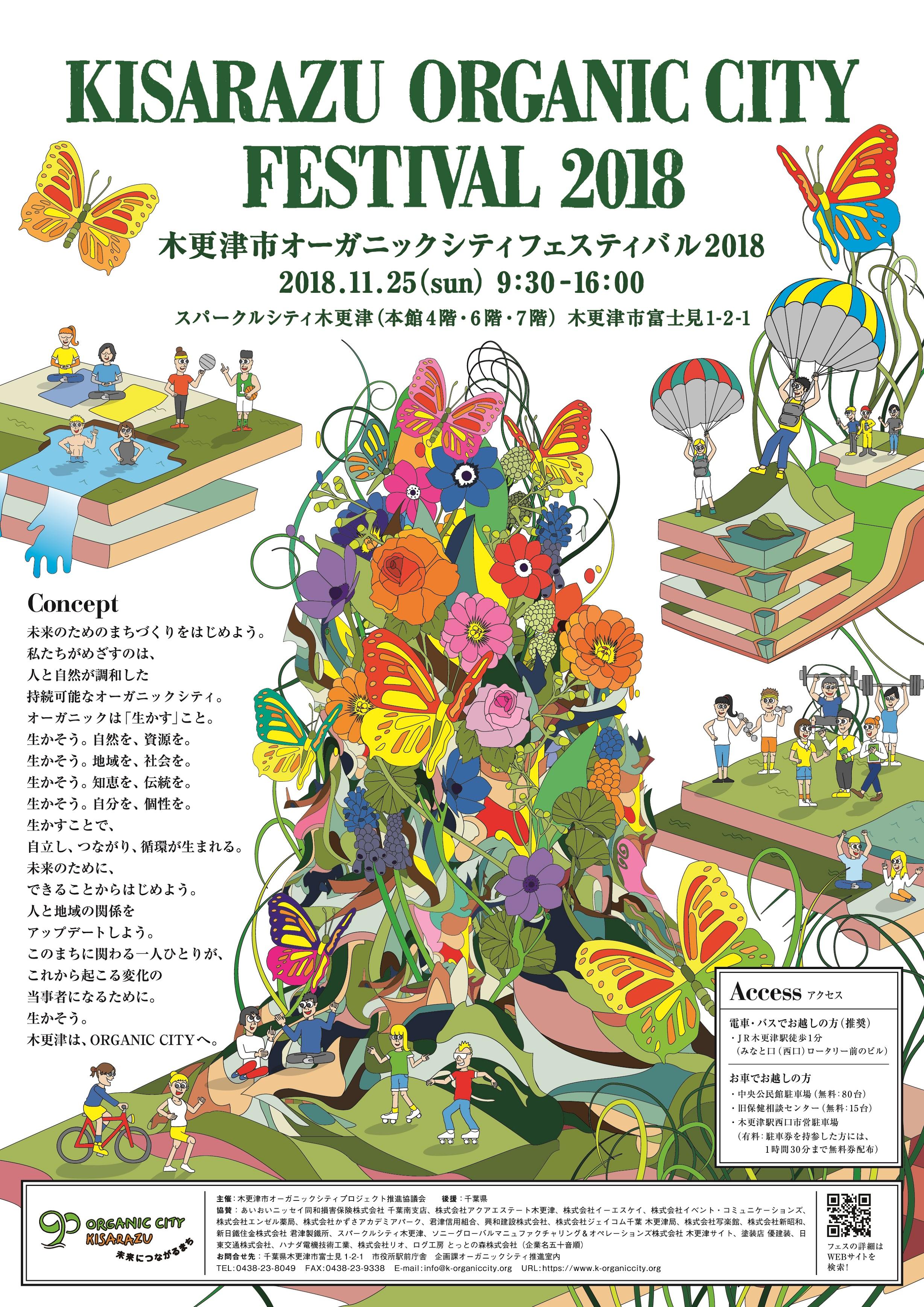 木更津市オーガニックシティフェスティバル2018(チラシ表)