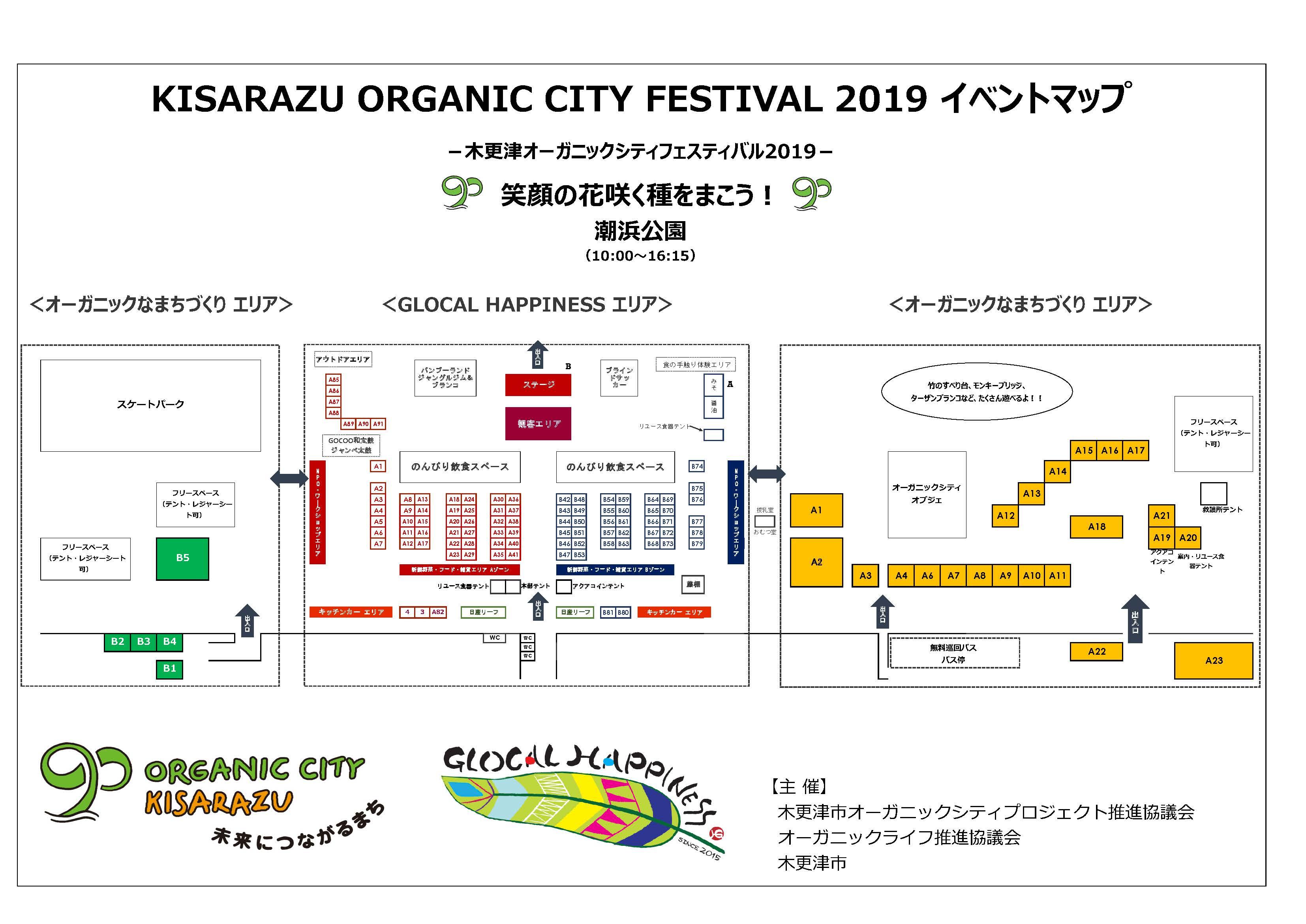 イベントマップ