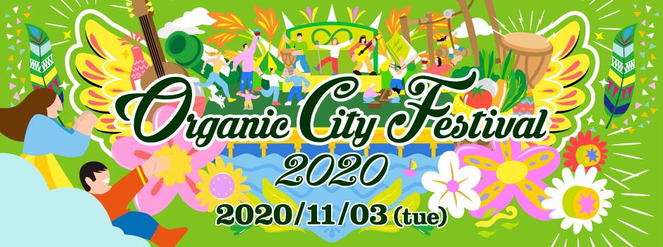 organic city festival 2020