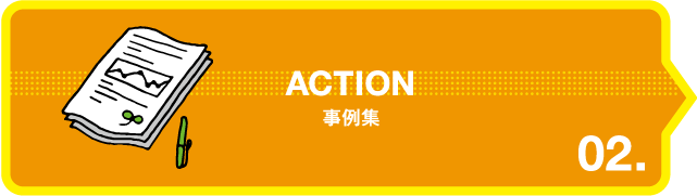 ACTION 私たちの取り組み