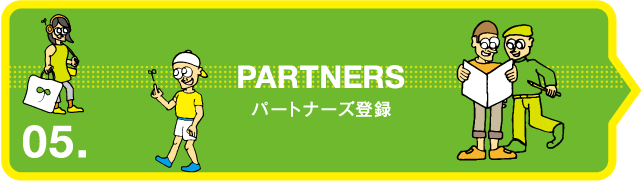PARTNERS パートナー登録
